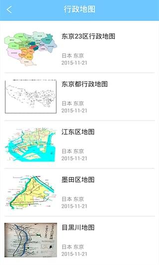 东京地图中文版下载(东京离线地图)截图
