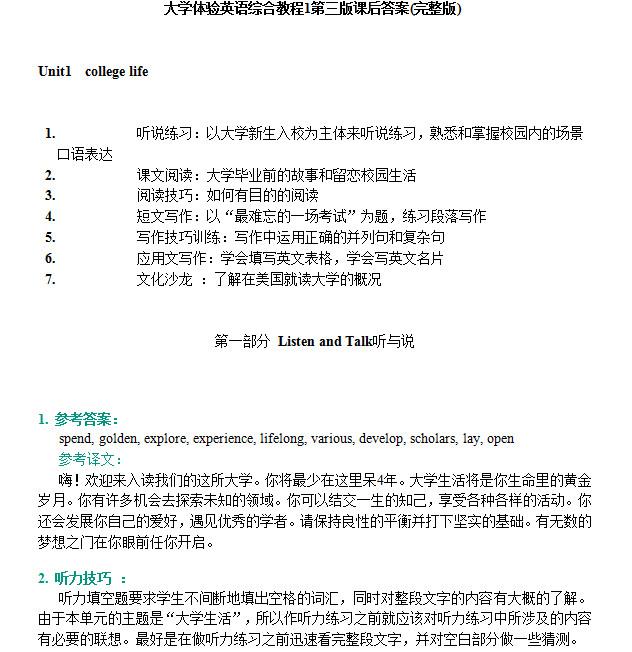大学体验英语综合教程1第三版课后答案(完整版)截图0