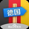 德国离线地图导航app(出发德国)1.0.0 中文版