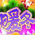 2016暖冬钜惠圣诞元旦促销海报psd素材高清免费版【文字分层】