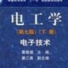 电工学第七版下册课后习题答案(秦曾煌)