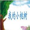 我的小桃树教学课件免费版【小学语文】