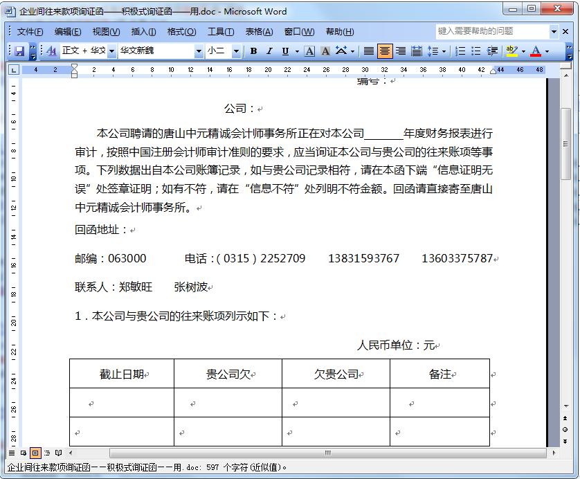 企业往来询证函模板word格式电子打印版(共5篇)完整免费下载图片