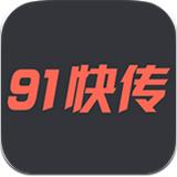 91快传1.1.0.10 安卓最新版