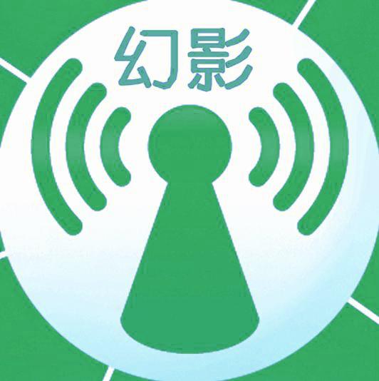 幻影WIFI�p巧版2.9999