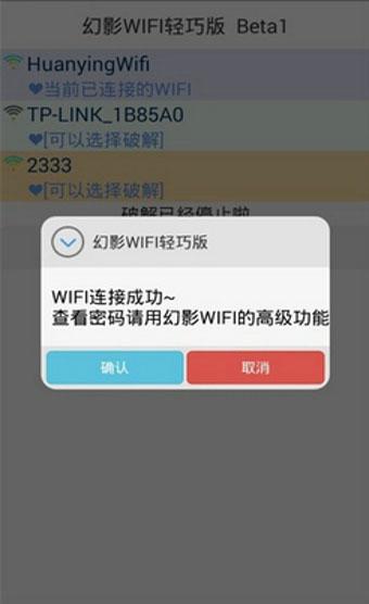 幻影WIFI轻巧版截图