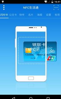 NFC生活通截图