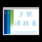 万能课程表3.5 安卓版