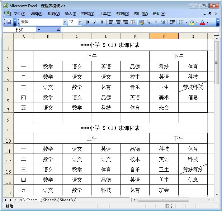 小学课程表模板下载文档