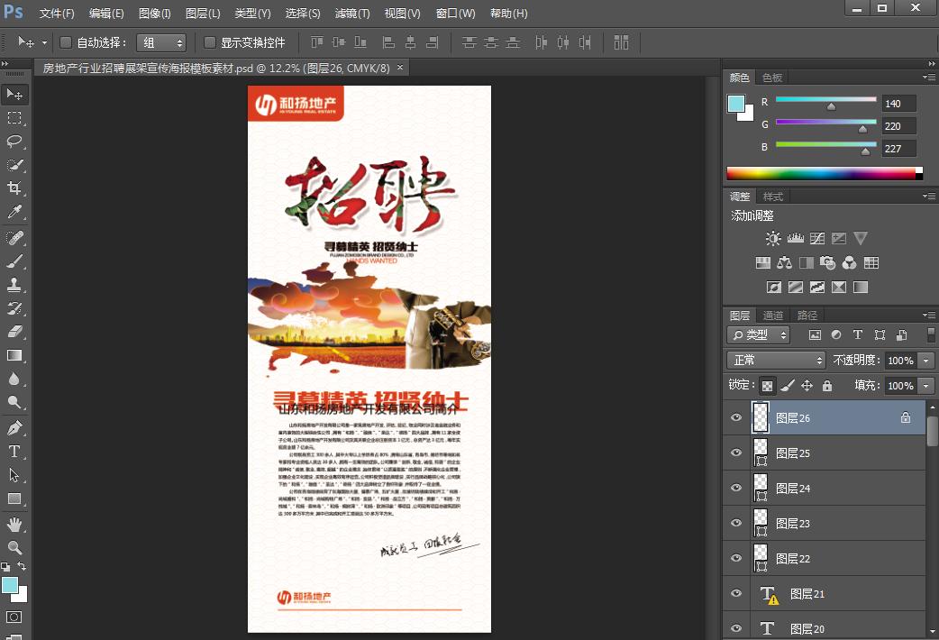 房地产行业招聘展架宣传海报模板素材