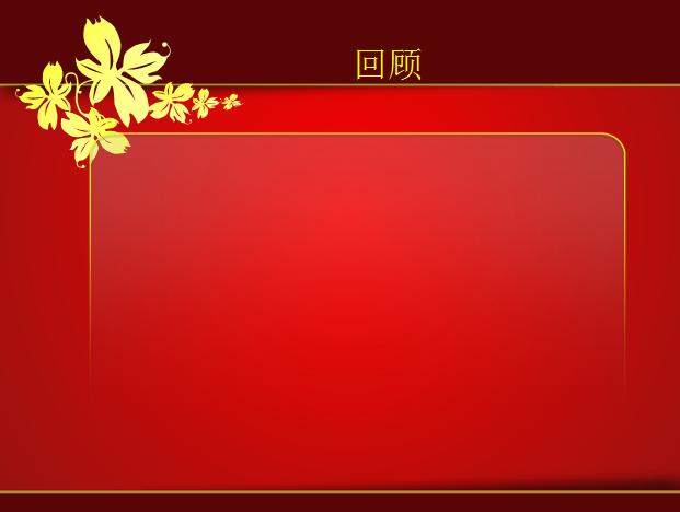 婚礼喜庆图片|婚礼ppt模板最新免费版下载_东坡手机