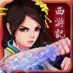 西游降魔2决战天宫1.0.5  手游破解版【内购破解】