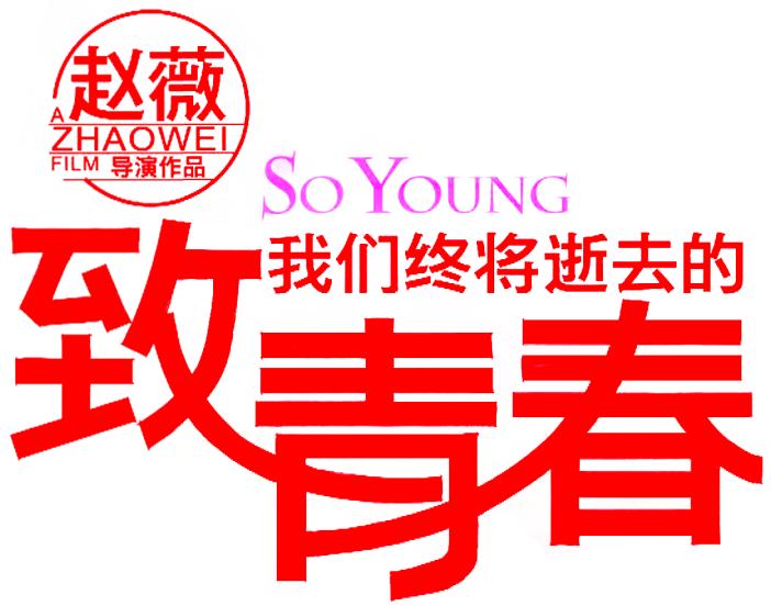 致青春字体截图0