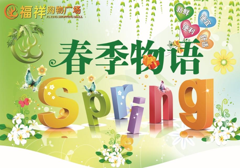 购物广场春季海报截图0