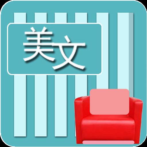 美文FM1.40 安卓版【官方版】