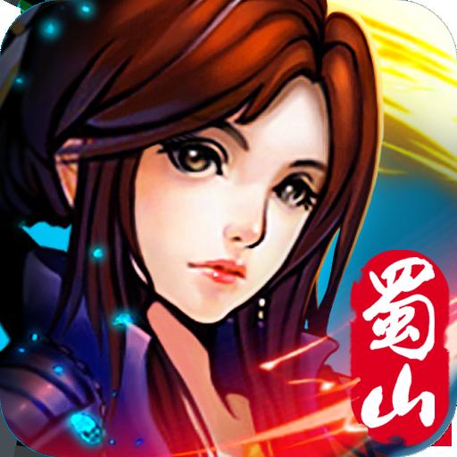 蜀山降魔篇2.0.3.1 安卓破解版