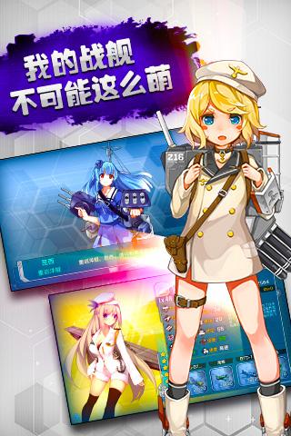 战舰少女ios版截图