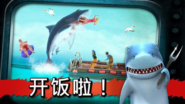 饥饿的鲨鱼进化截图