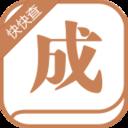 快快查成语字典1.0.17 安卓最新版