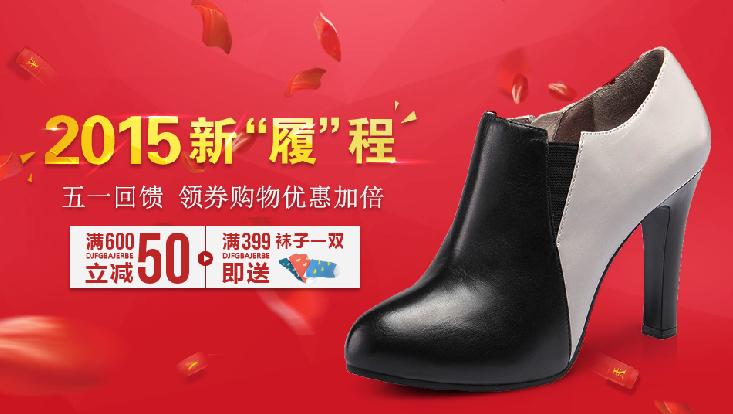 2015淘宝五一新品鞋子促销宣传素材截图0