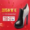 2015淘宝五一新品鞋子促销宣传素材