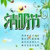 绿色清新清明节海报