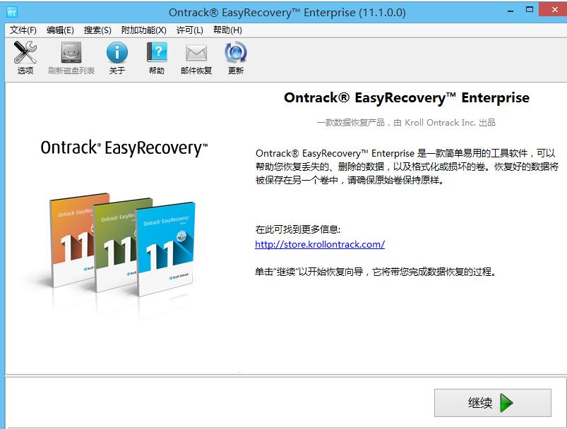 EasyRecovery(数据恢复软件)截图0