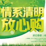 清明节淘宝促销海报设计素材