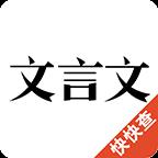 文言文app1.3.0 安卓最新版【文言文翻译器】