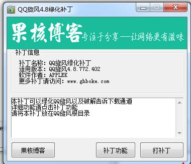 果核QQ旋风4.8绿化补丁截图0