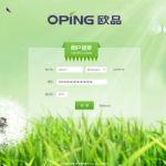 绿色清新用户登录界面模板