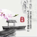 中国风清明节的来历ppt模板
