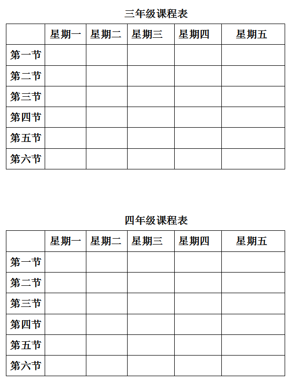 空白课程表表格 课程表小学小学弹子石cbd模板图片