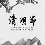 水墨风清明节宣传海报模板素材