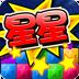 消灭星星20154.2.1  安卓内购破解版