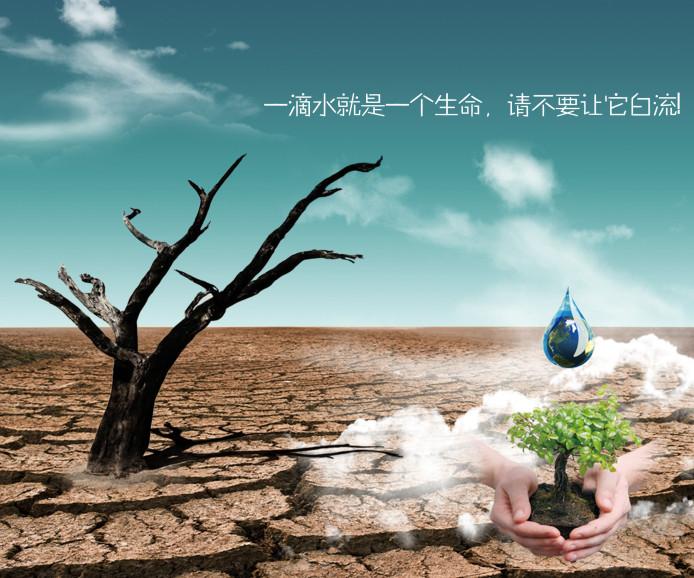 节约用水公益海报设计素材psd分层【珍惜每一滴水】