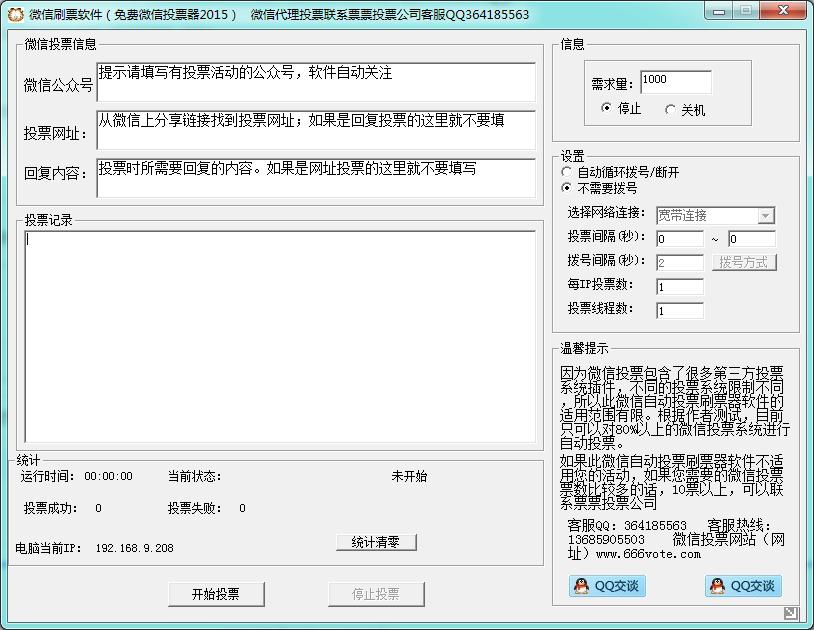 微信刷票软件截图0