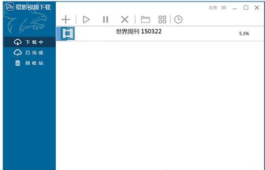 猎影视频下载软件(视频高速下载器)截图0