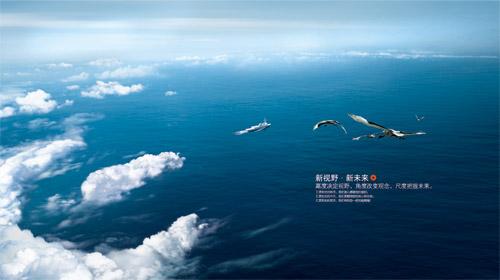 公司企业文化宣传海报大气背景图免费psd分层素材【海阔天空背景】