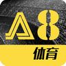 A8体育2.2.7安卓版【NBA 直播】