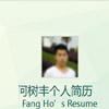 华中科技大学生命学院学生个人简历ppt模板