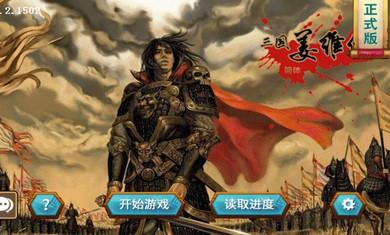 【安卓】三国志姜维传1.3.1 破解正式版-开心电玩屋