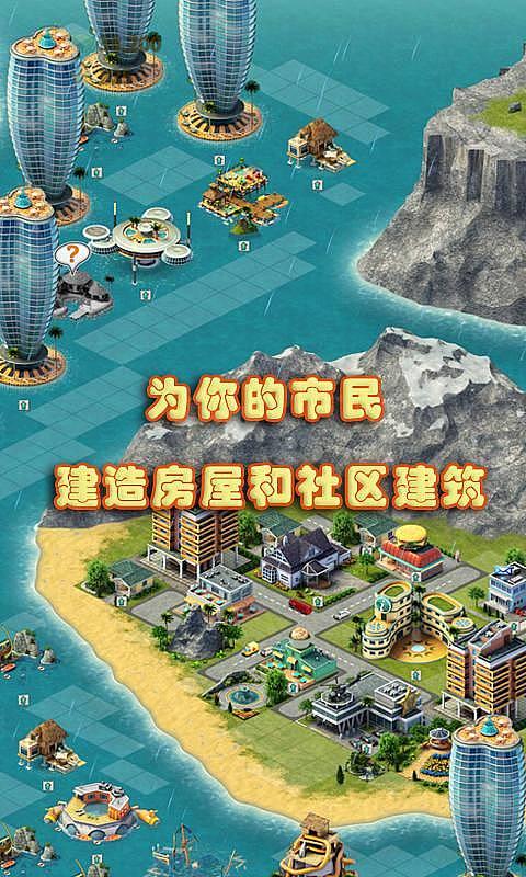 城市岛屿3模拟城市中文破解版 城市岛屿3模拟城市51.