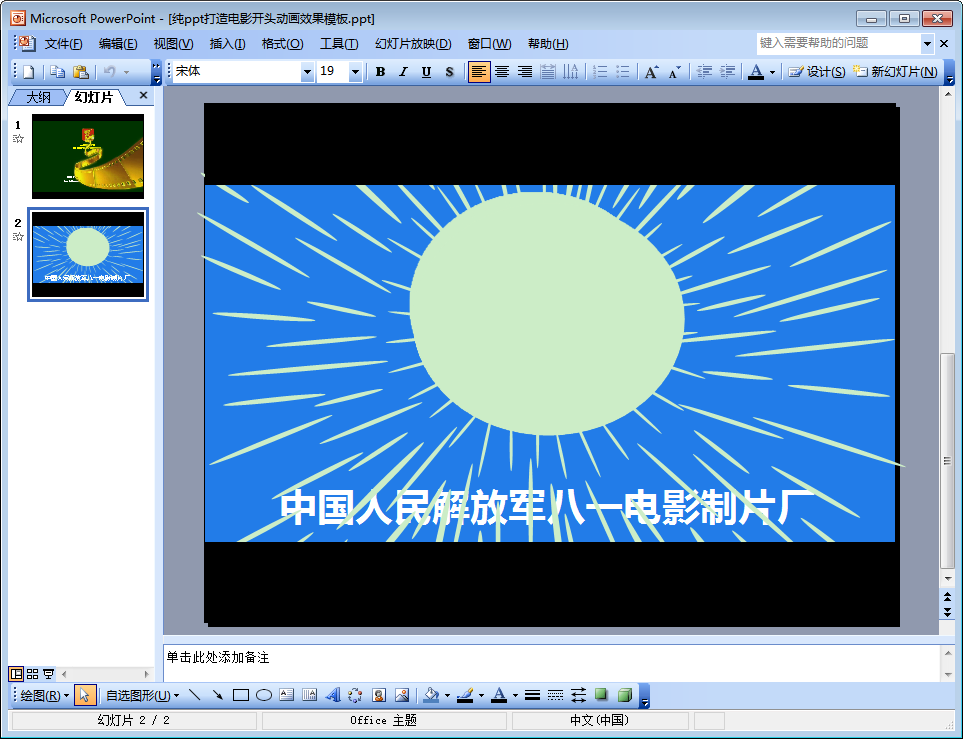 电影片头素材|电影开头ppt动画效果模板免费版【电影