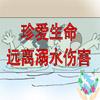 防溺水主题班会ppt课件