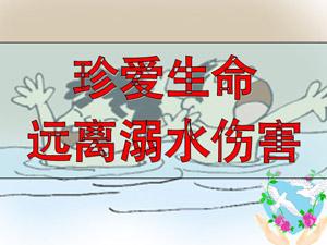 防溺水主题班会ppt课件截图0