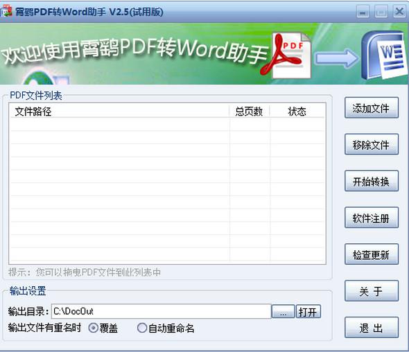 霄鹞PDF转Word助手截图0