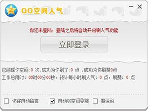 搜客QQ空间人气工具截图0