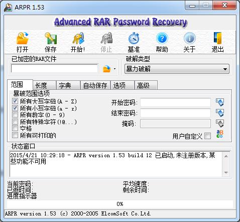 RAR密码破解工具(ARPR)截图0