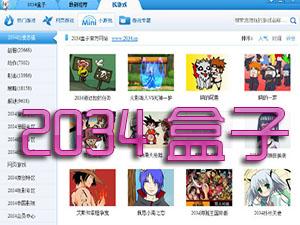 2034盒子(2034小游戏盒子软件)截图1